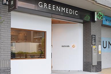 グリーンメディック薬局