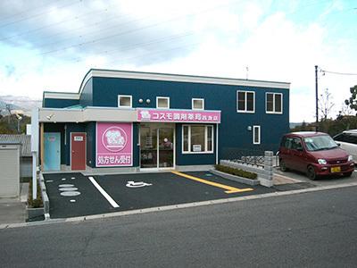 コスモ調剤薬局西池店