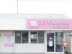 コスモ調剤薬局本宮西店