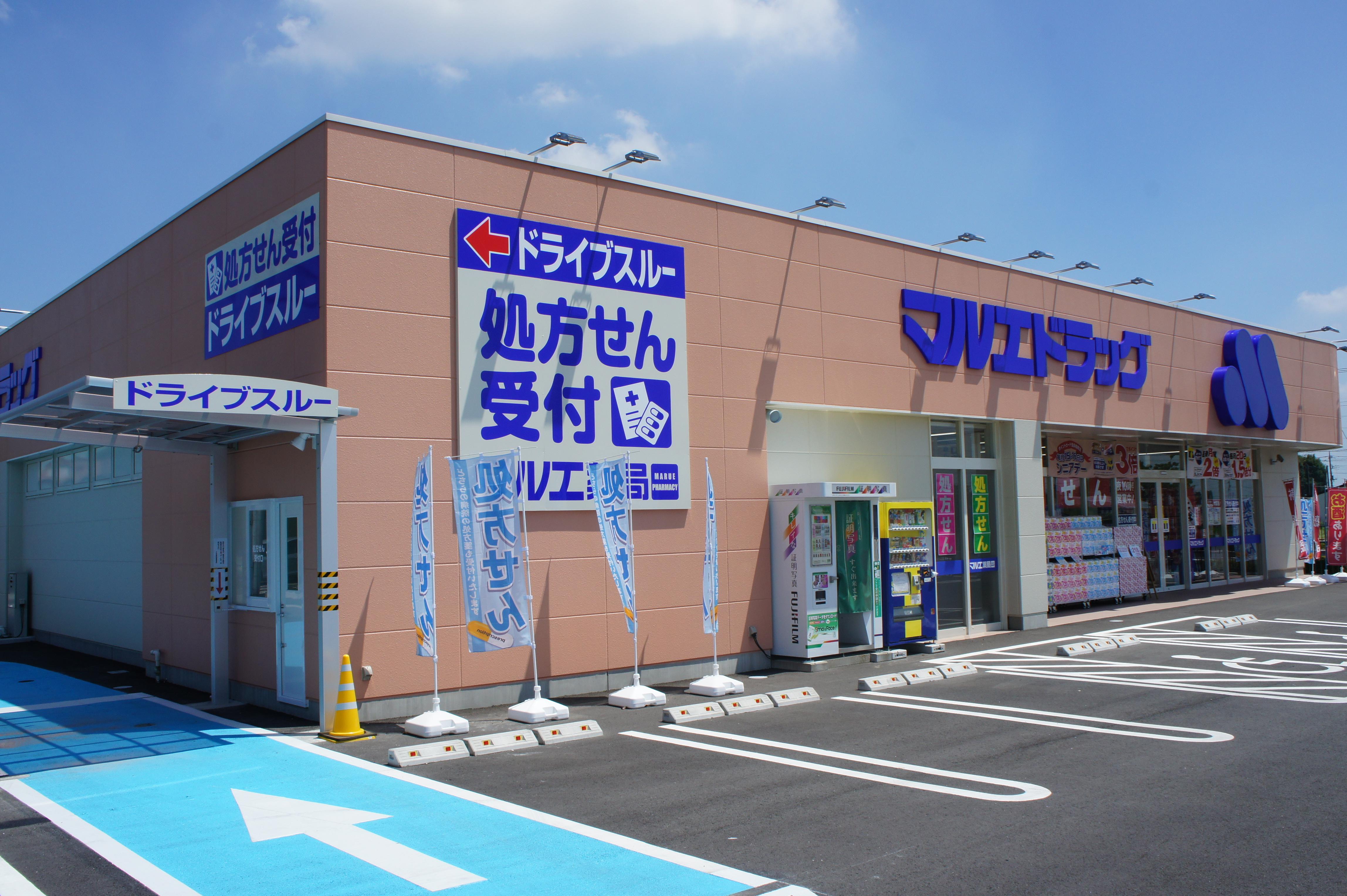 マルエ薬局朝倉店