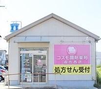 コスモ調剤薬局森合西店