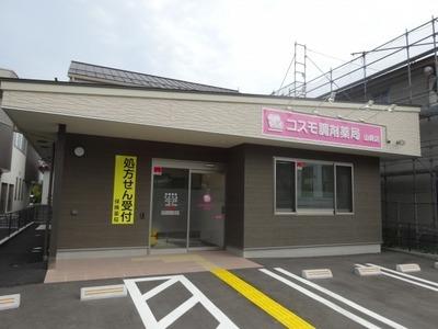 コスモ調剤薬局山崎店