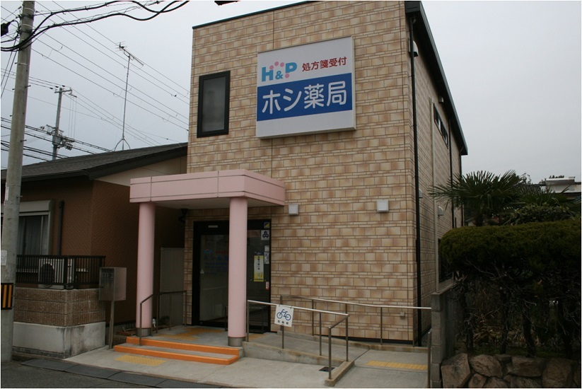 ホシ薬局 加古川店