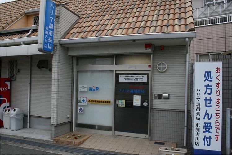 ハリマ調剤薬局 東加古川店
