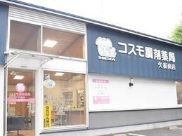 コスモ調剤薬局矢板南店