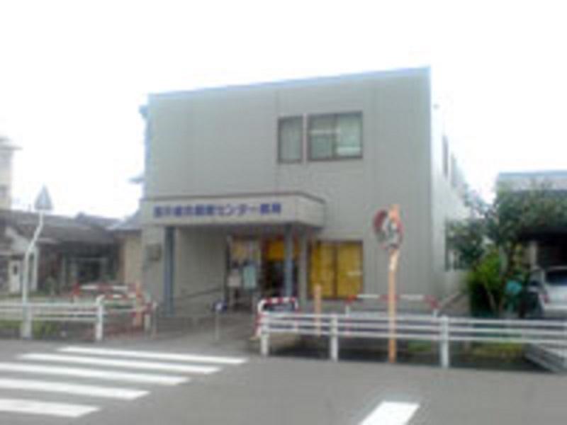 福井総合調剤センター薬局