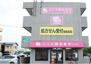 コスモ調剤薬局谷地店