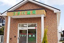 フタバ薬局 新旭店