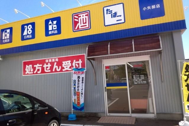 マツモトキヨシ小矢部店
