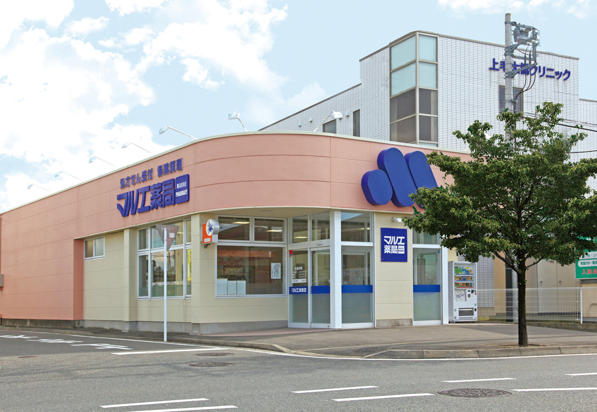 マルエ薬局川原店