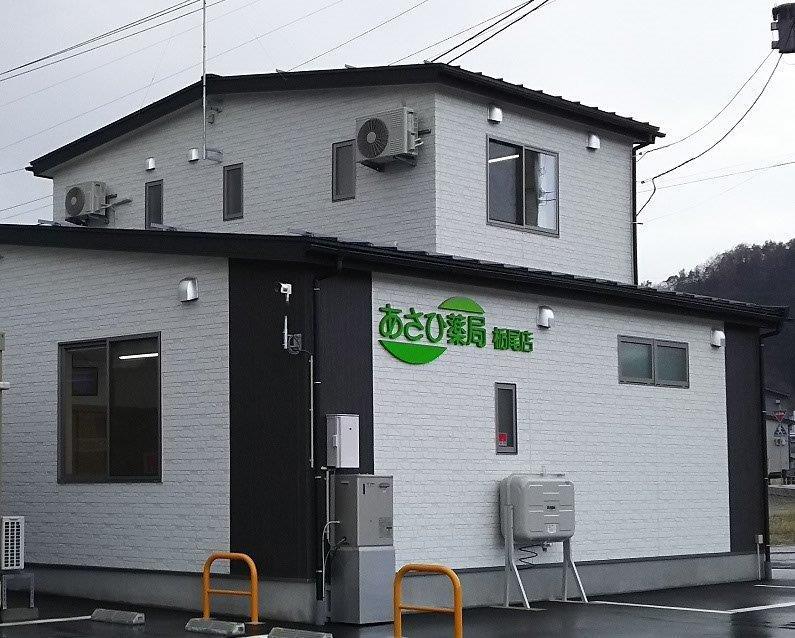 あさひ薬局 栃尾店
