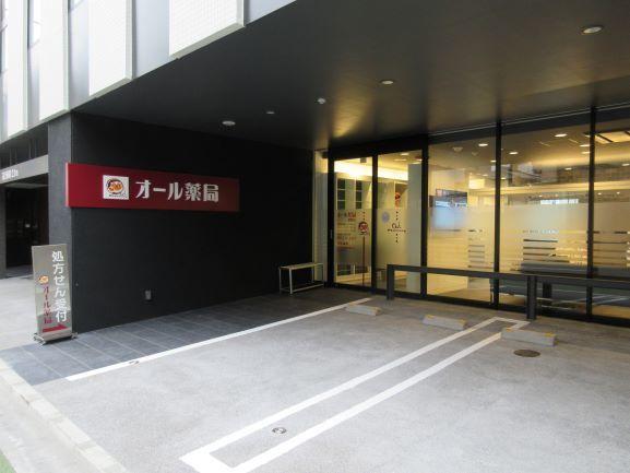 オール薬局 堺町店