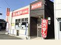 ファン薬局 中川原店